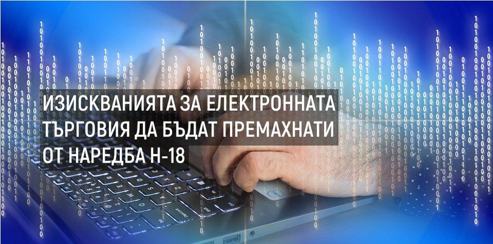 Изискванията за електронната търговия да бъдат премахнати от Наредба Н-18