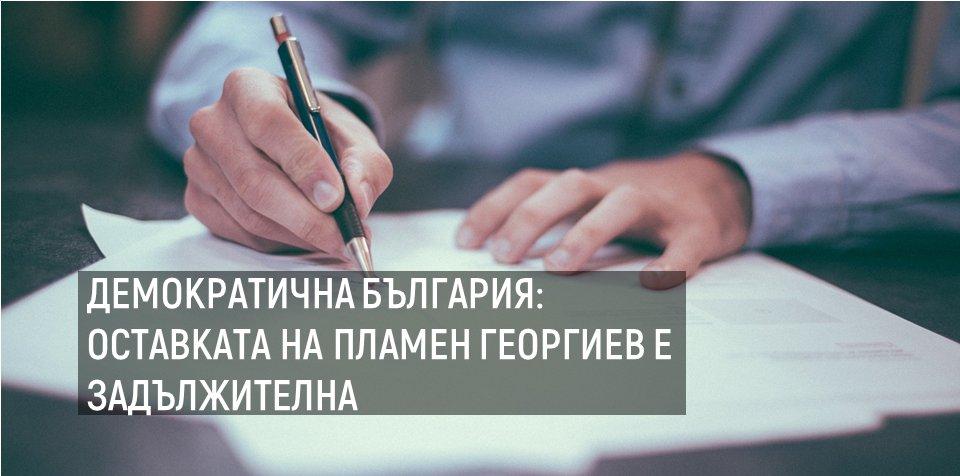 Оставката на Пламен Георгиев е задължителна