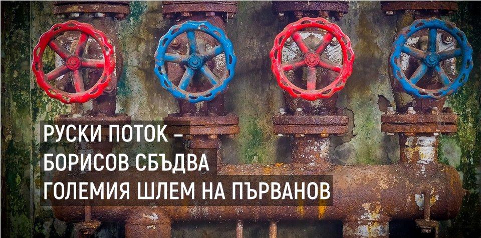 Руски поток – Борисов сбъдва големия шлем на Първанов