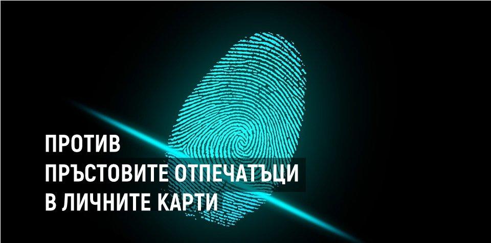 Против пръстовите отпечатъци в личните карти