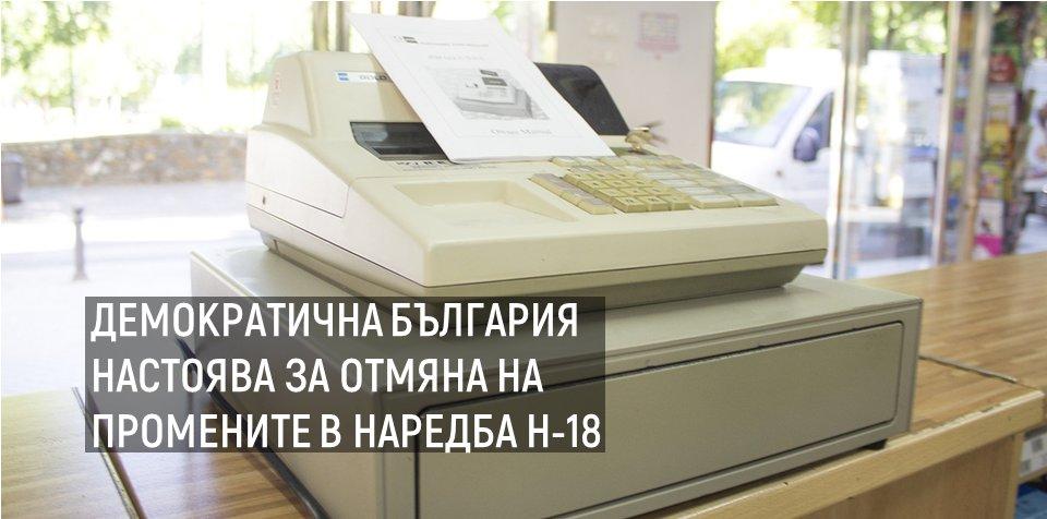 Демократична България настоява за отмяна на промените в Наредба Н-18