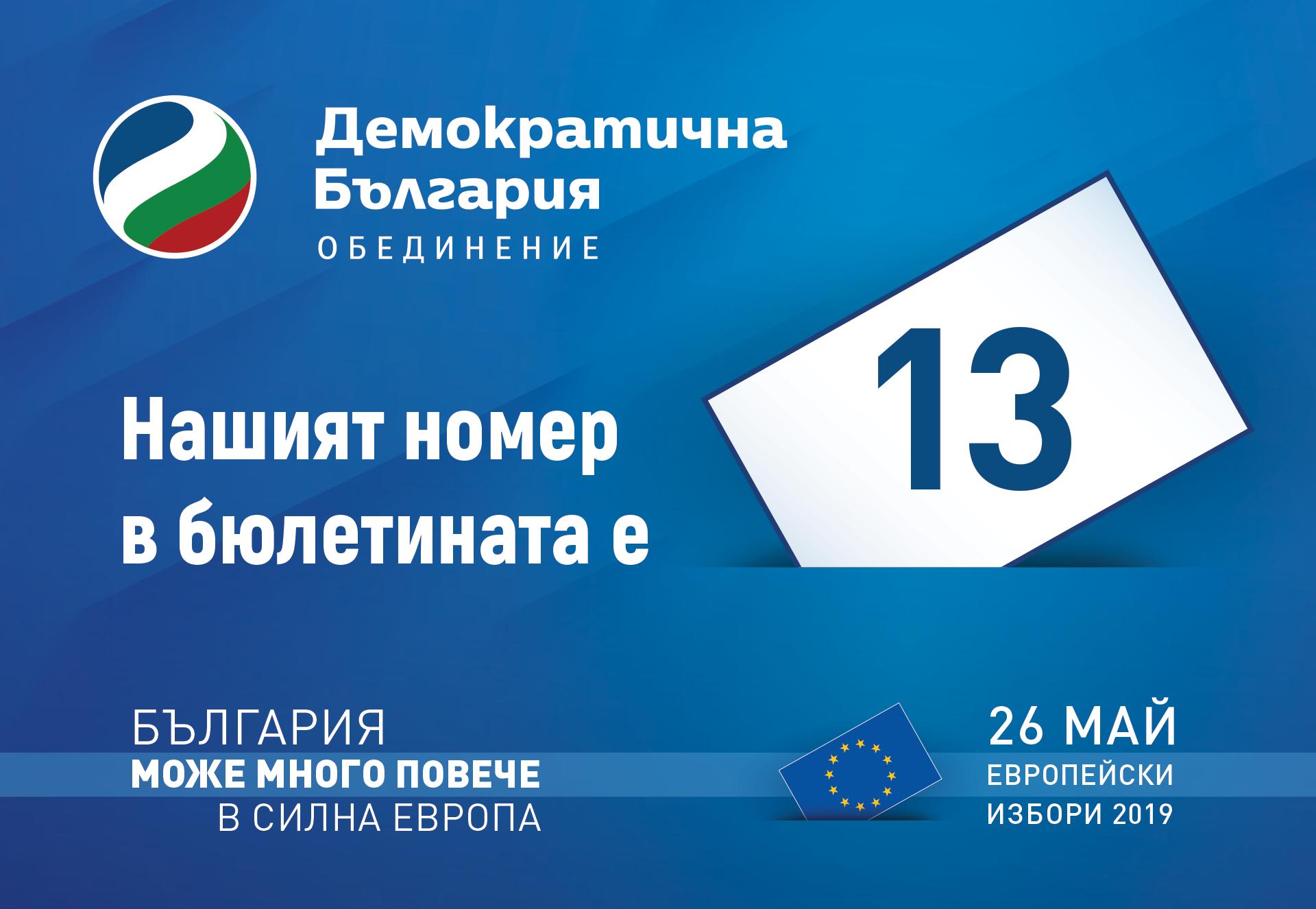 """Епизод 13 – Откриване на кампанията на """"Демократична България"""". Интервю с Мария Спирова"""