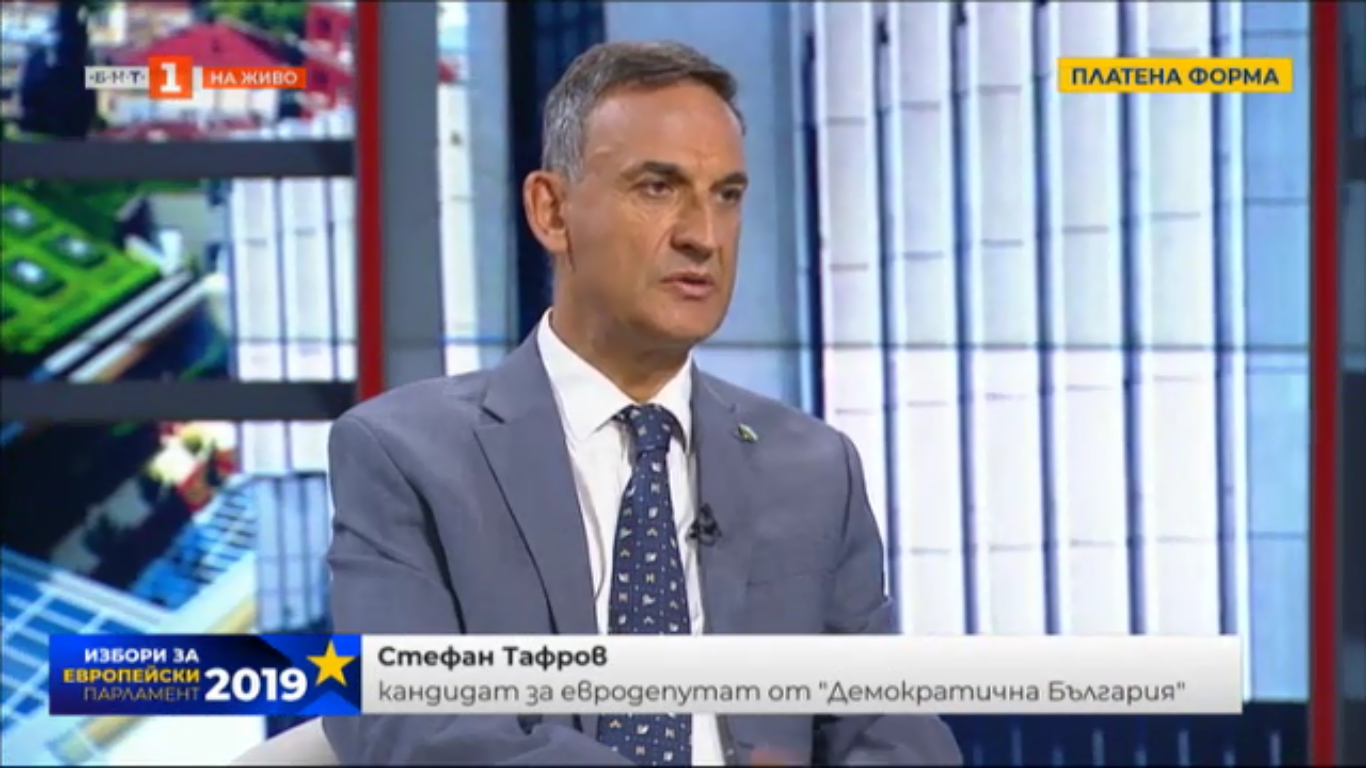 Стефан Тафров: Демократична България е единствената реална алтернатива на корупционния модел