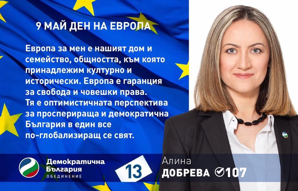 Епизод 16 – Разговор с Алина Добрева за бъдещето на Европейския съюз и еврофондовете