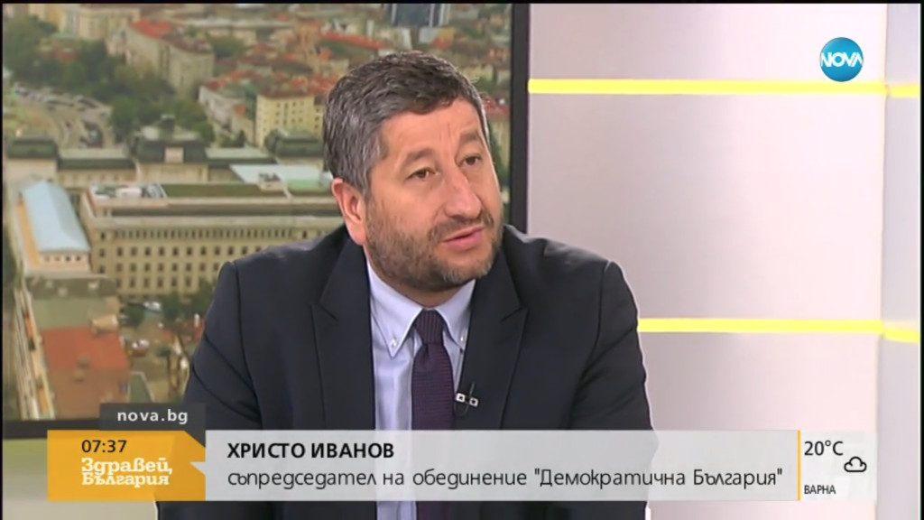 Христо Иванов: Борисов докара страната до неуправляемост и е време да си ходи