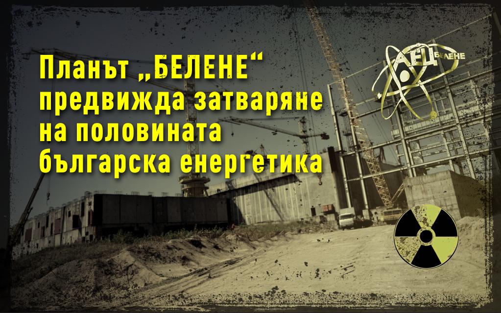 """Планът """"Белене"""" предвижда затваряне на половината българска енергетика"""