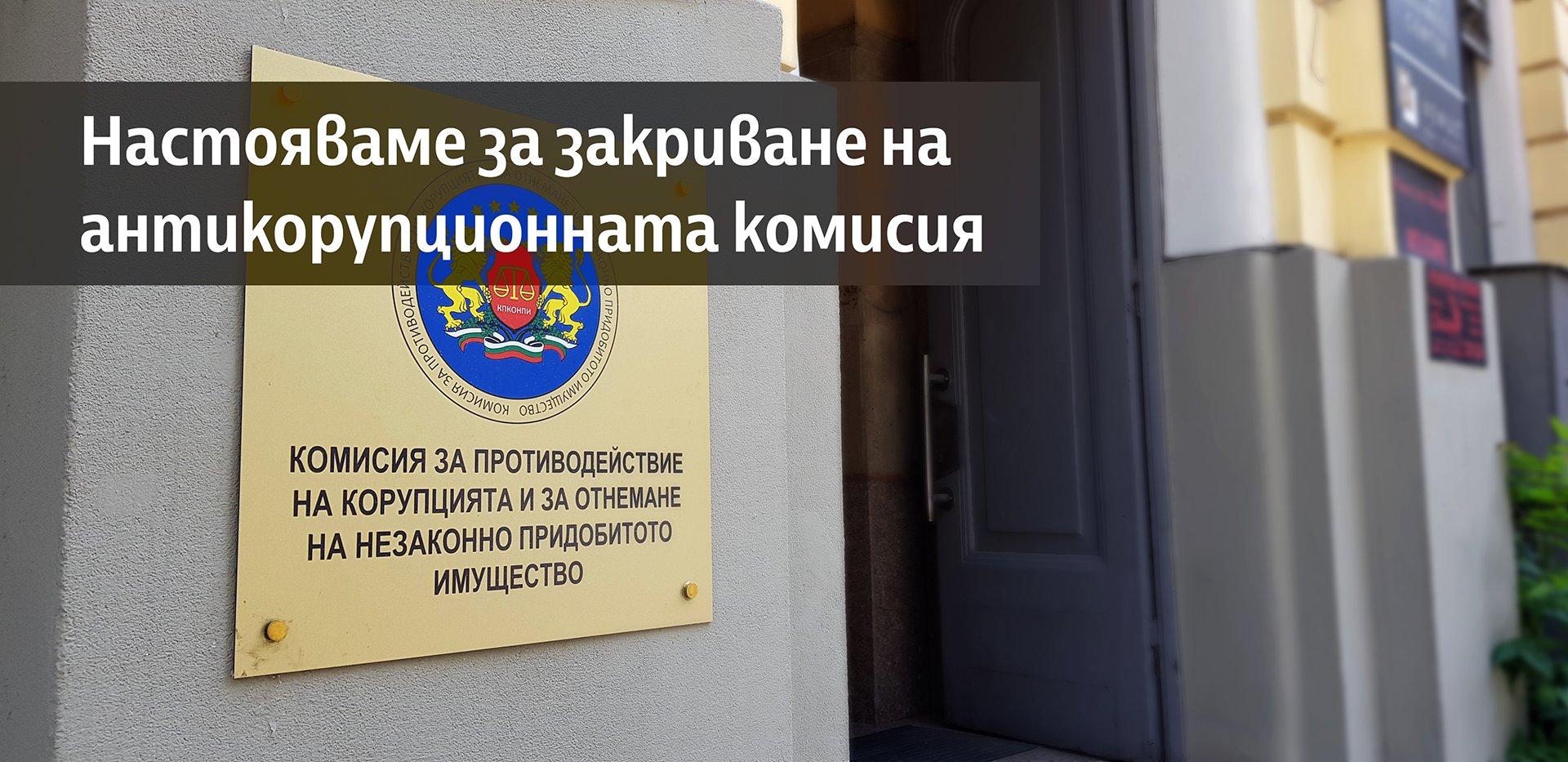 Демократична България настоява за закриване на антикорупционната комисия