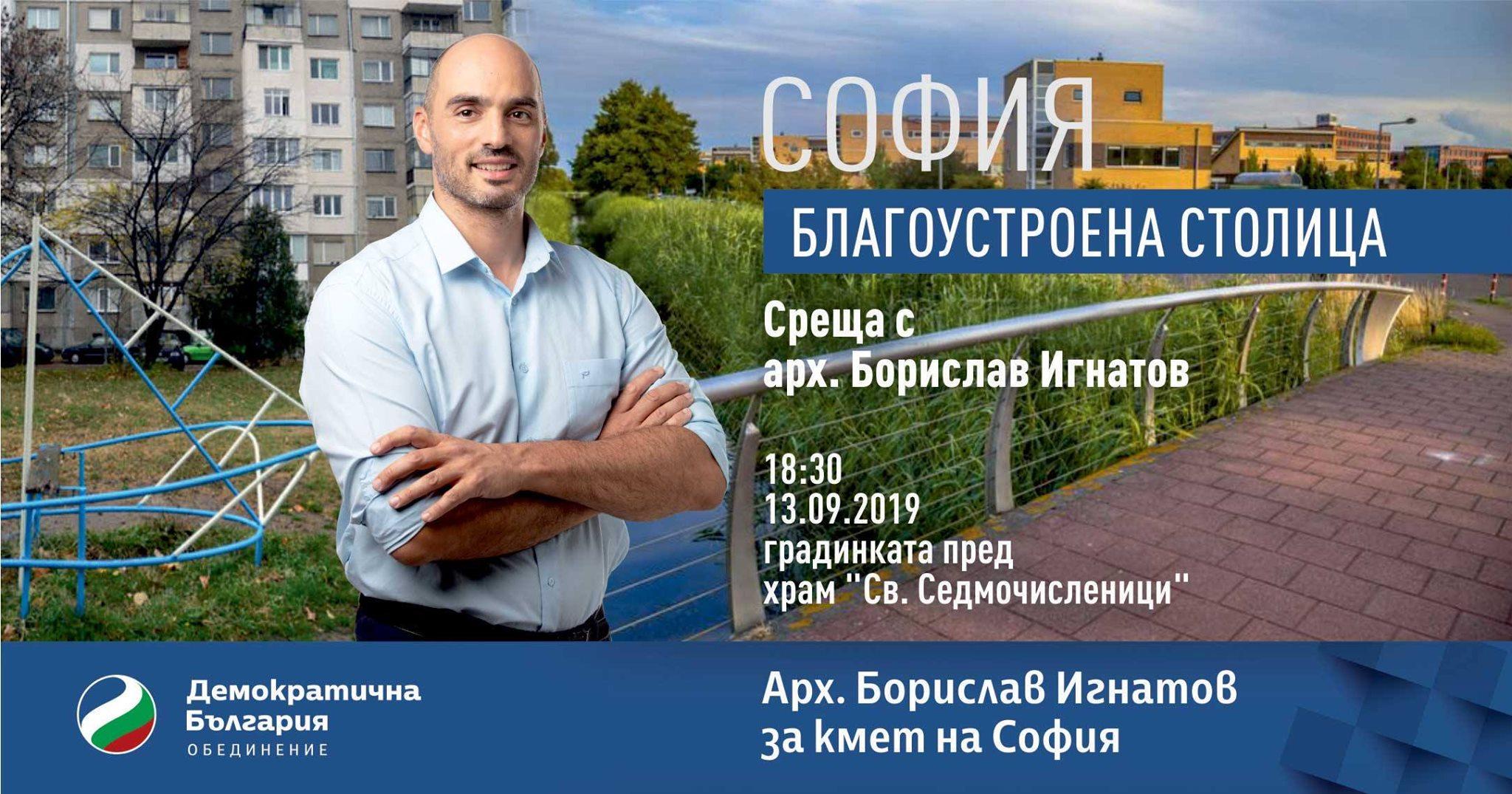 София - благоустроена столица