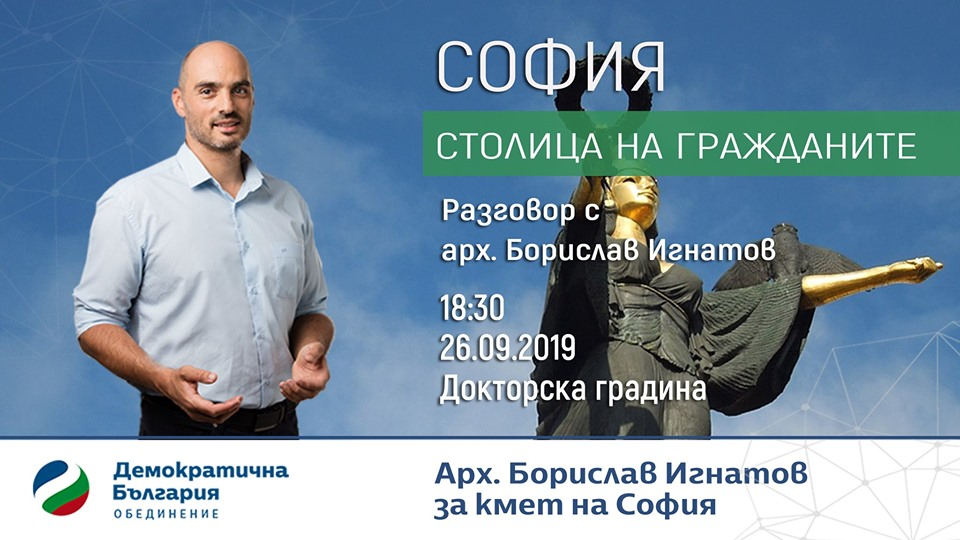 София - столица на гражданите
