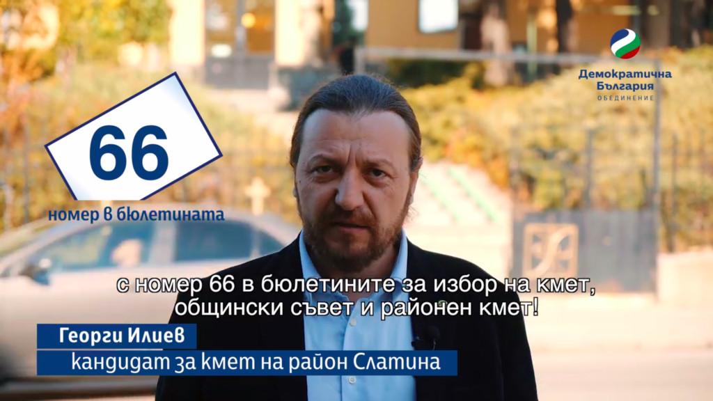 Георги Илиев за кмет на Слатина: Кандидатствам пред Вас за работа