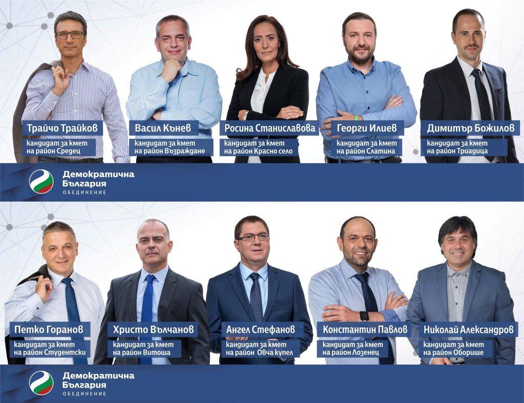 Демократична България излиза на 10 балотажа за районни кметове срещу ГЕРБ