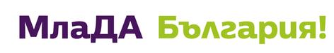 Провеждане на Общо събрание на МлаДа България