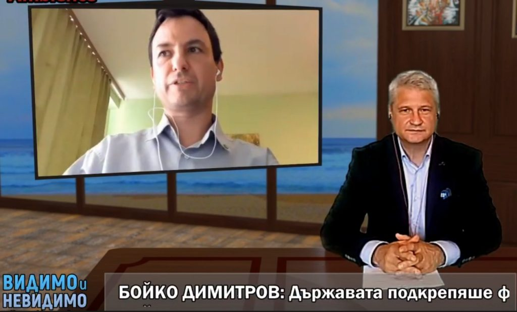 Бойко Димитров: Държавата подкрепяше финансовите пирамиди на Божков