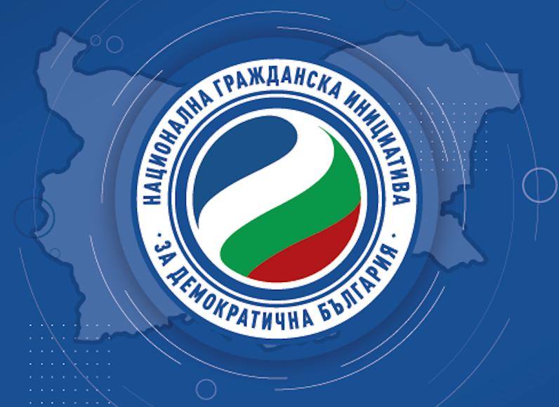 """Национална гражданска инициатива """"За демократична България"""""""