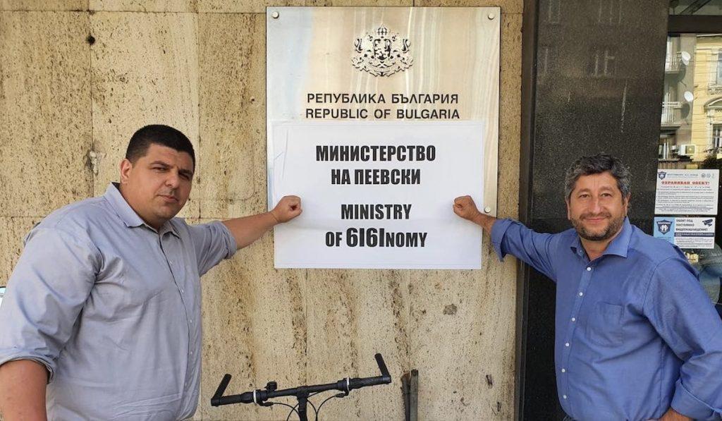Министерство на 6i6iномиката и други зависимости