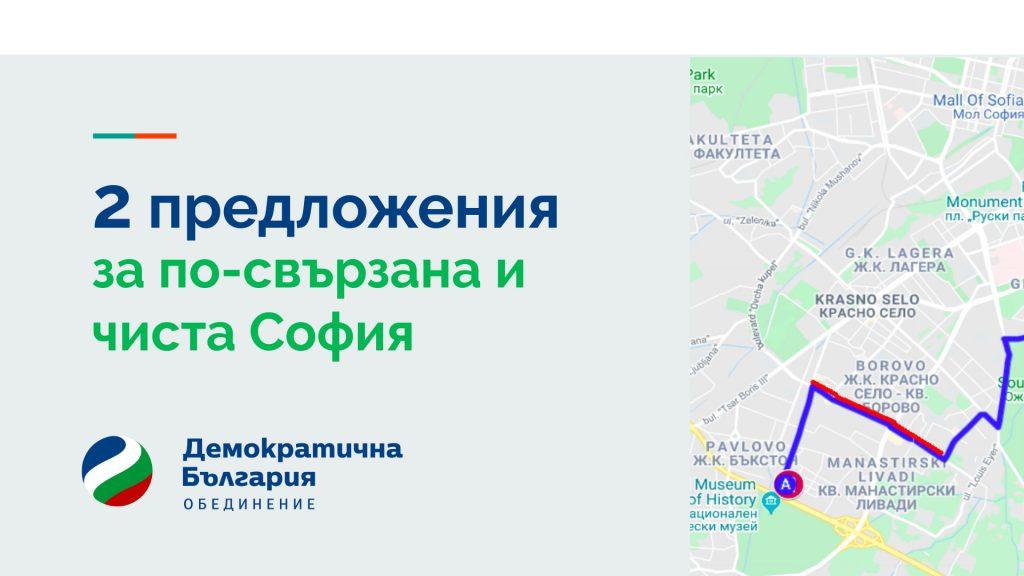 Демократична България с 2 предложения за по-свързана и чиста София