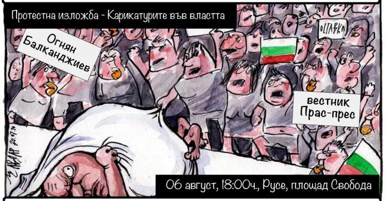 Протестна Изложба - Карикатурите във властта