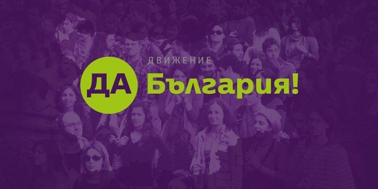 Покана за Общо събрание на МО Пловдив