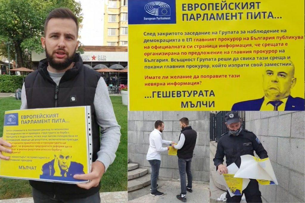МлаДа България: ЕП пита, Гешевтурата мълчи