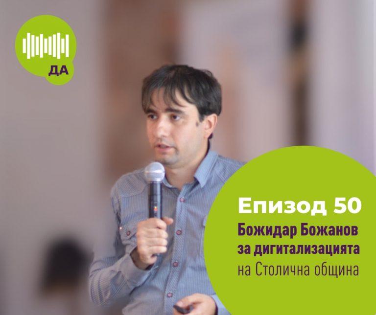 Епизод 50 - Божидар Божанов за дигитализацията на Столична община