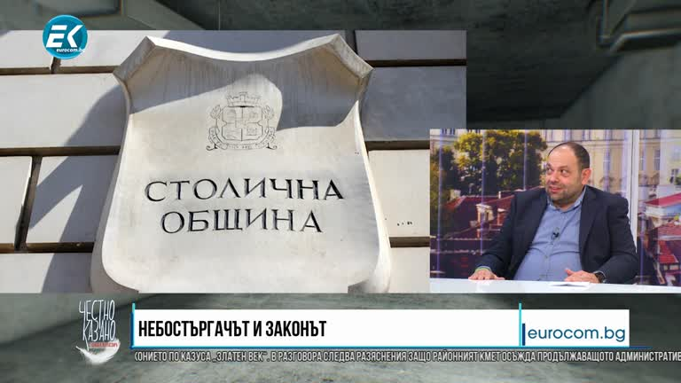 """Константин Павлов, кмет на район Лозенец: """"Да спрем беззаконието по казуса """"Златен век"""""""