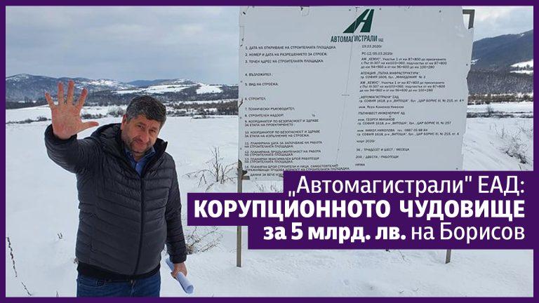 """Автомагистрали"" - черната корупционна дупка на Борисов"