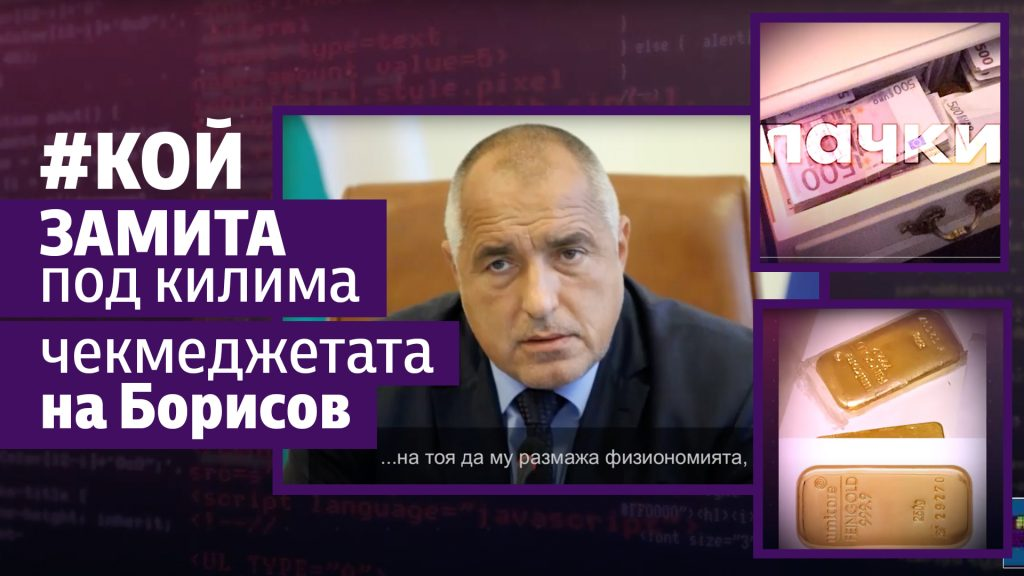 Няма да позволим Гешев да замете под килима записите и чекмеджетата на Борисов