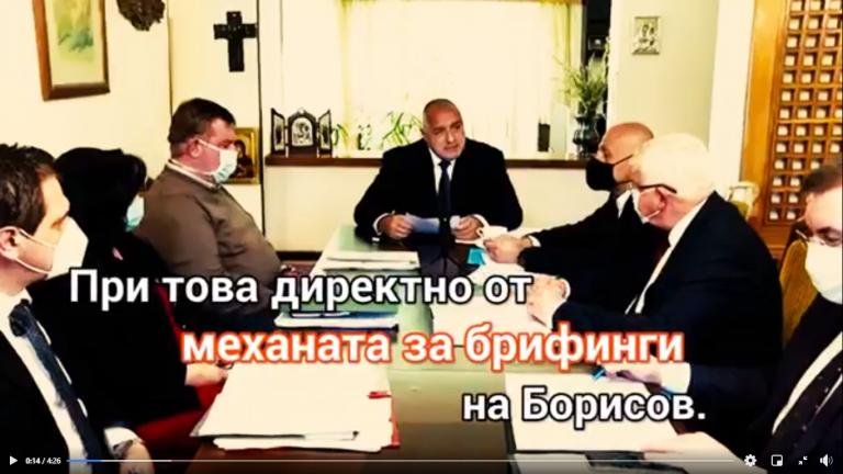 Фабриката за фалшиви новини на Борисов