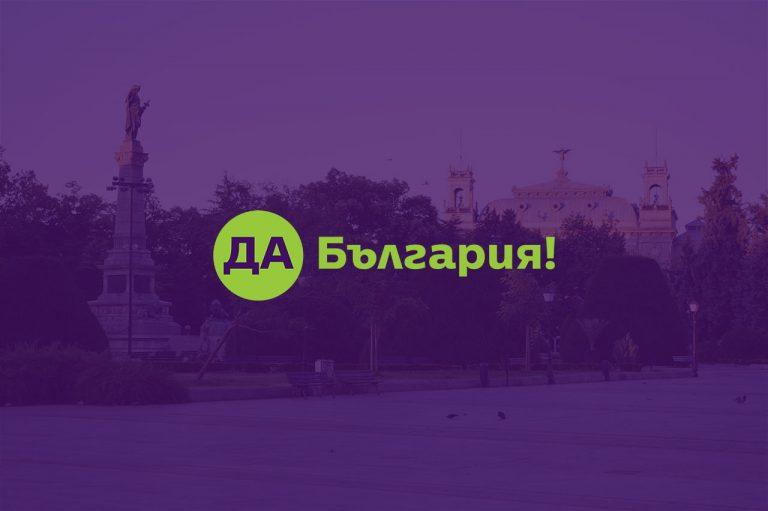 Покана за участие в общо събрание на МО Русе на 11.06.21