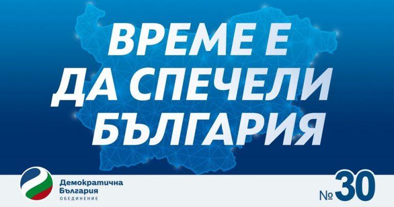 """""""Демократична България"""" подаде жалба с електронен подпис в съда в Стара Загора"""